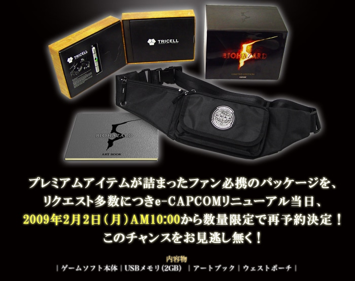 Resident Evil 5 (Capcom) Goods_6