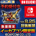 MHXX Nintendo Switch Ver. イーカプコンバナー