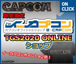 イーカプコン 東京ゲームショウ2020 オンライン ショップ バナー