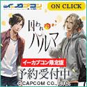 e-CAPCOM(イーカプコン)