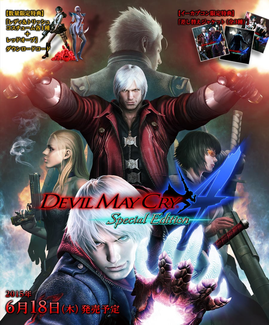 Devil May Cry 4 Special Edition - E-Capcom Limited Edition Ttl_main
