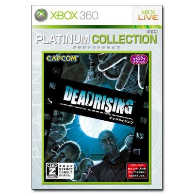 デッド ライジング (Xbox 360 プラチナコレクション)
