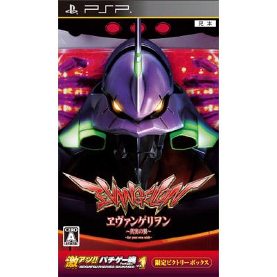 激アツ! パチゲー魂 Portable VOL 1 「ヱヴァンゲリヲン真実の翼」限定版(PSP)