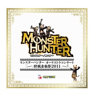 モンスターハンター オーケストラコンサート 狩猟音楽祭2011