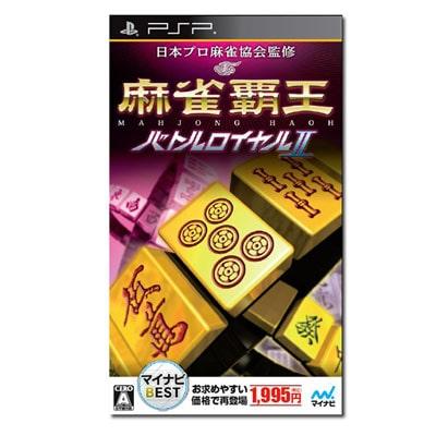 マイナビBEST 麻雀覇王バトルロイヤルII(PSP)