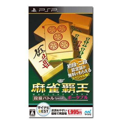 マイナビBEST 麻雀覇王ポータブル 段級バトルSpecial(PSP)