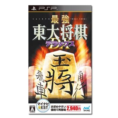 マイナビBEST 最強 東大将棋 デラックス(PSP)