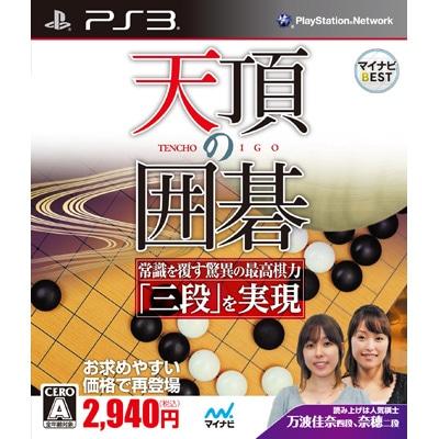 マイナビBEST 天頂の囲碁(PS3)