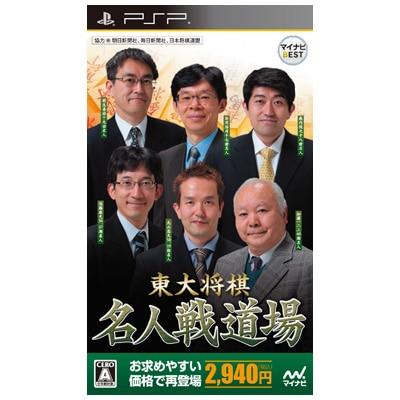 マイナビBEST 東大将棋名人戦道場(PSP)