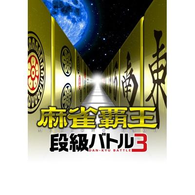麻雀覇王 段級バトル3(PS3)