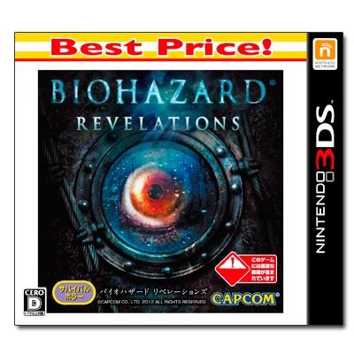 バイオハザード リベレーションズ Best Price!(3DS)