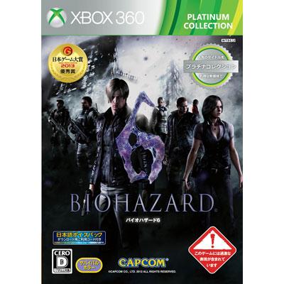 バイオハザード6 プラチナコレクション(Xbox 360)