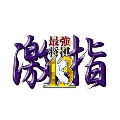 最強将棋 激指13(PS3)