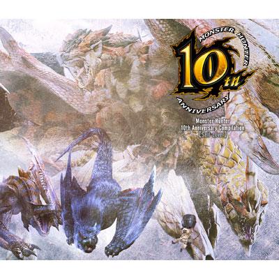 モンスターハンター10周年 コンピレーション・アルバム【セルフカバー】