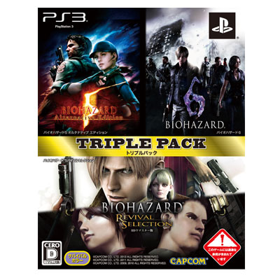 BIOHAZARD TRIPLE PACK(PS3)