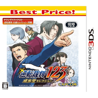 逆転裁判123 成歩堂セレクション Best Price!(3DS)