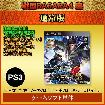 戦国BASARA4 皇通常版PS3