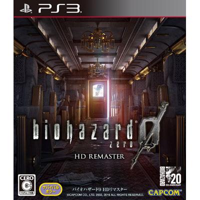 バイオハザード0 HDリマスター(PS3)通常版(特典無)