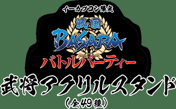 イーカプコン限定 戦国BASARA バトルパーティー 武将アクリルスタンド(全43種)