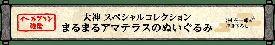 【イーカプコン限定】大神 スペシャルコレクション まるまるアマテラスのぬいぐるみ