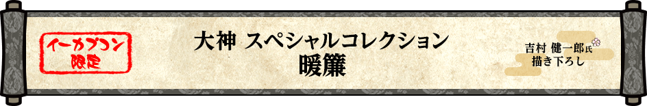 【イーカプコン限定】大神 スペシャルコレクション 暖簾
