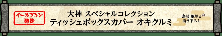 【イーカプコン限定】大神 スペシャルコレクション ティッシュボックスカバー オキクルミ