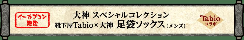 【イーカプコン限定】大神 スペシャルコレクション 靴下屋Tabio×大神 足袋ソックス(メンズ)