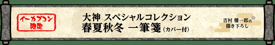 【イーカプコン限定】大神 スペシャルコレクション 春夏秋冬 一筆箋(カバー付)