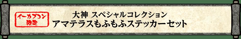 【イーカプコン限定】大神 スペシャルコレクション アマテラスもふもふステッカーセット