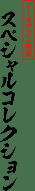 【イーカプコン限定】スペシャルコレクション